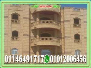 ديكورات حجر هاشمى لواجهات منازل وفلل مودرن في مصر 300x225 - ديكورات حجر هاشمى لتشطيب واجهات منازل مودرن في مصر