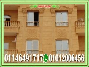 ديكورات شبابيك واجهات حجر هاشمى 300x225 - ديكورات حجر هاشمى لتشطيب واجهات منازل مودرن في مصر