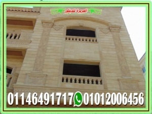ديكورات شبابيك واجهات منازل حجر  300x225 - ديكورات حجر هاشمى لتشطيب واجهات منازل مودرن في مصر
