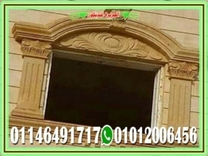 ديكور شبابيك واجهات منازل حجر  300x225 - ديكورات حجر هاشمى لتشطيب واجهات منازل مودرن في مصر