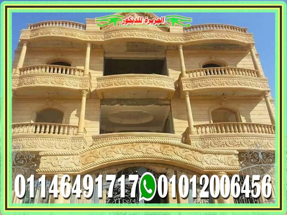 ديكورات حجر هاشمى لتشطيب واجهات منازل مودرن في مصر