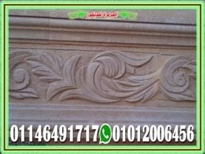 زخرفة ديكورات واجهات حجر هاشمى  300x225 - ديكورات حجر هاشمى لتشطيب واجهات منازل مودرن في مصر