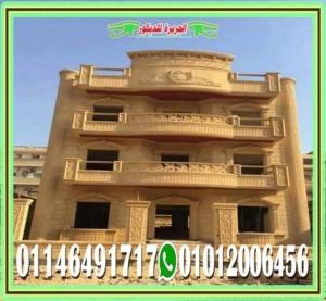 سعر حجر تشطيب واجهات منازل 300x277 - انواع حجر تشطيب واجهات منازل فى مصر 01146491717