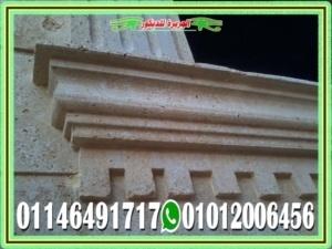 كرانيش ديكورات حجر هاشمى 300x225 - ديكورات حجر هاشمى لتشطيب واجهات منازل مودرن في مصر