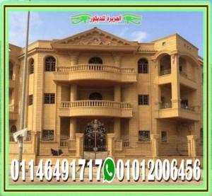 مميزات الحجر الهاشمى 1 300x277 - انواع حجر تشطيب واجهات منازل فى مصر 01146491717