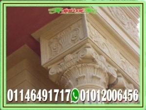 مميزات ديكور واجهات منازل بالحجر الهاشمي 300x225 - ديكورات حجر هاشمى لتشطيب واجهات منازل مودرن في مصر