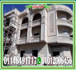 واجهات حجر هاشمى مودرن 300x277 - انواع حجر تشطيب واجهات منازل فى مصر 01146491717