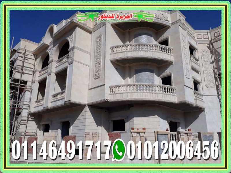 اسعار حجر تشطيب واجهات منازل فى مصر 01012006456
