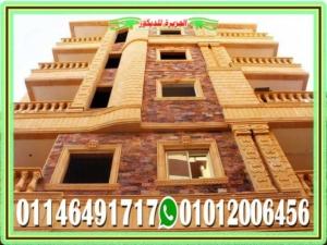 ارخص سعر حجر تشطيب واجهات عمارت فى مصر