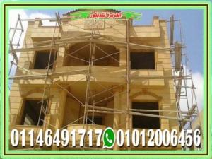 اسعار حجر تشطيب واجهات منازل توريد وتركيب فى مصر