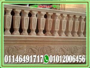 اشكال برامق بلكونات حجر طبيعى 300x225 - اسعار حجر تشطيب واجهات منازل فى مصر 01012006456