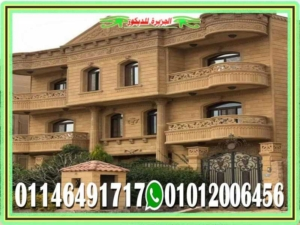 اشكال وتصاميم واجهات منازل مصرية
