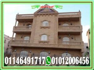 افضل انواع حجر تشطيب واجهات 300x225 - اسعار حجر تشطيب واجهات منازل فى مصر 01012006456
