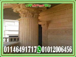 تاج عامود واجهات منازل حجر طبيعى 300x225 - اسعار حجر تشطيب واجهات منازل فى مصر 01012006456
