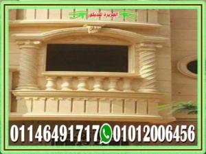 تصميم ديكور شبابيك واجهات 300x225 - اسعار حجر تشطيب واجهات منازل فى مصر 01012006456