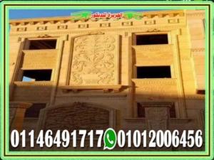 اسعار ديكورات واجهات منازل حجر هاشمى