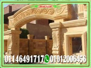 ديكور واجهات منازل حجر هاشمى 300x225 - ديكور واجهات منازل حجر هاشمى فى مصر 01012006456