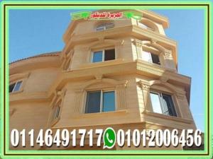 ديكور واجهات منازل مودرن حجر هاشمى 300x225 - ديكور واجهات منازل حجر هاشمى فى مصر 01012006456